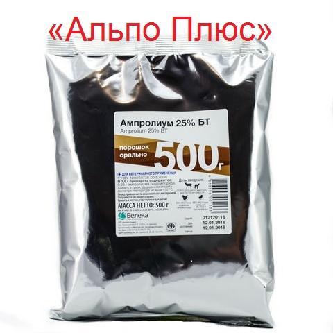 Ампролиум 25%