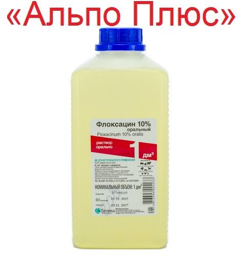 Флоксацин 10% оральный
