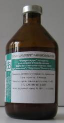 Сыворотка иммуносерум для лечения и профилактики вирусных пневмоэнтеритов телят