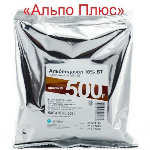 Альбендазол 10%