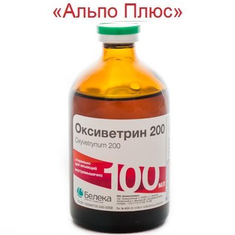 Оксиветрин 200