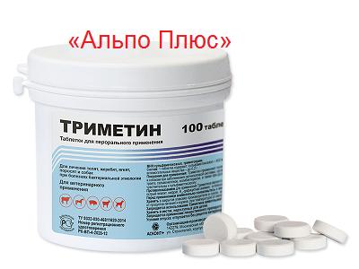 Таблетки триметина