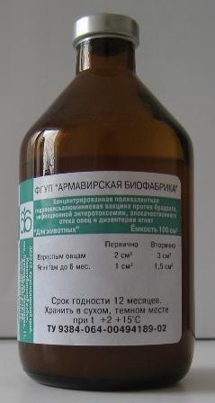 Концентрированная поливалентная гидроокисьалюминиевая вакцина против брадзота, инфекционной энтеротоксемии, злокачественного отека овец и дизентирии ягнят