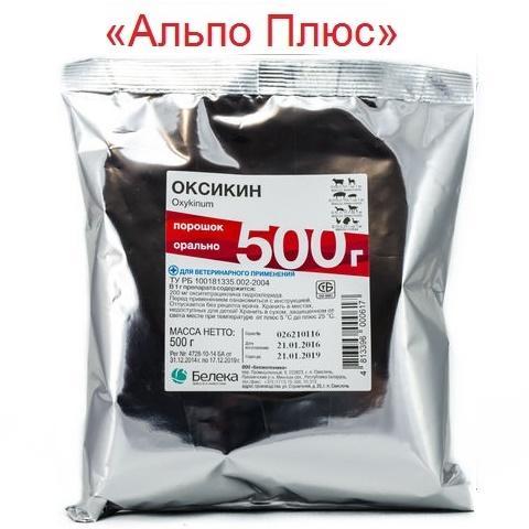 Оксикин 20%