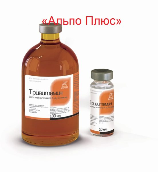 Тривитамин для инъекций