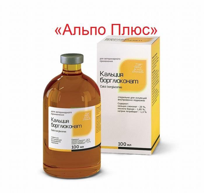 глюконат натрия при аллергии