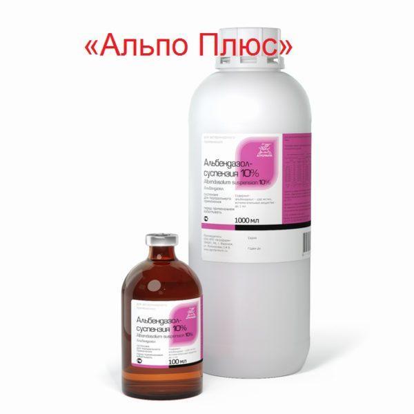 Альбендазол-суспензия 10%