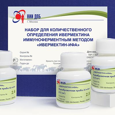 Набор для количественного определения ивермектина иммуноферментным методом «Ивермектин-ИФА»
