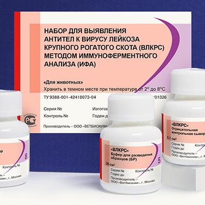 Набор для выявления антител к вирусу лейкоза крупного рогатого скота (ВЛКРС) методом иммуноферментного анализа (ИФА) (Вариант 1)