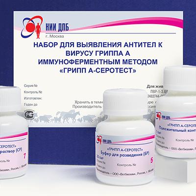 Набор для выявления антител к вирусу гриппа А иммуноферментным методом «ГРИПП А-СЕРОТЕСТ»