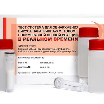 Тест-система для обнаружения вируса парагриппа-3 методом ПЦР в реальном времени