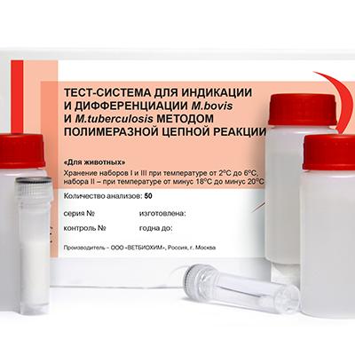 Тест-система для индикации и дифференциации M. bovis и M.tuberculosis методом полимеразной цепной реакции (ПЦР)