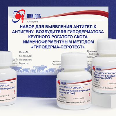 Набор для выявления антител к антигену возбудителя гиподерматоза крупного рогатого скота иммуноферментным методом «ГИПОДЕРМА-СЕРОТЕСТ»