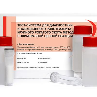 Тест-система для диагностики ИРТ КРС методом ПЦР