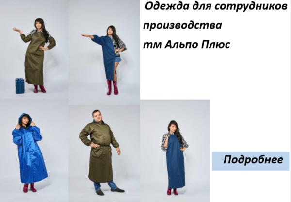 """Спец. одежда """"Альпо Плюс"""""""
