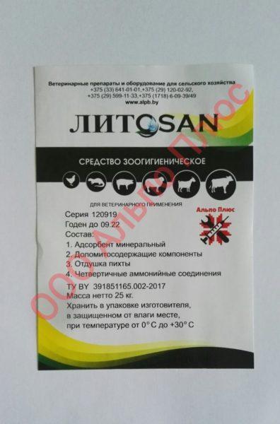 Литосан сухое дезинфицирующее средство