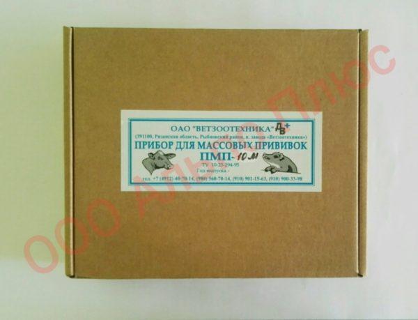 ПМП-10 м (прибор массовых прививок 10 мл)